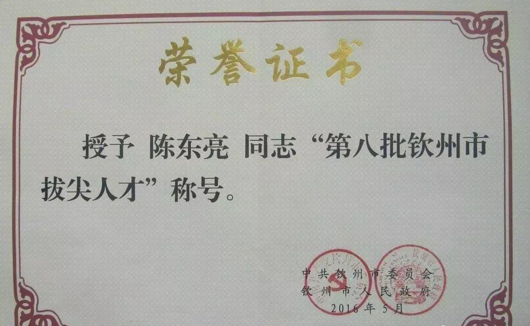 八桂先进人物 | 陈东亮:给患者带来生命的希望