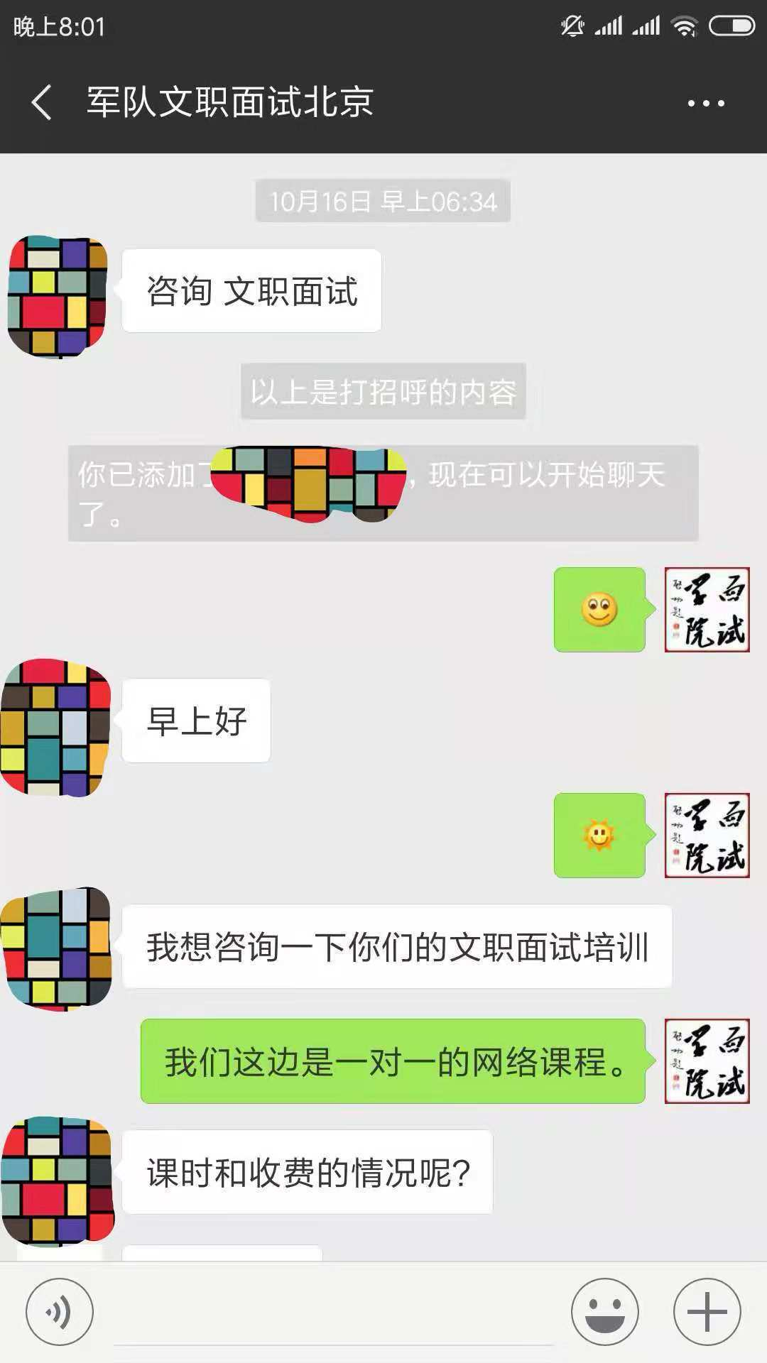 2019年广东选调生考试资格复审和面试公告(图1)