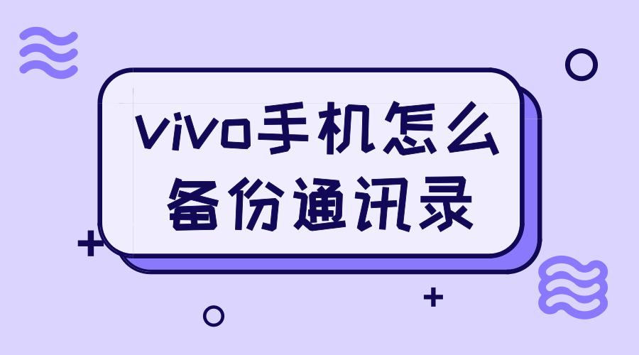 vivo手机怎么备份通讯录?我只用手机就能完成
