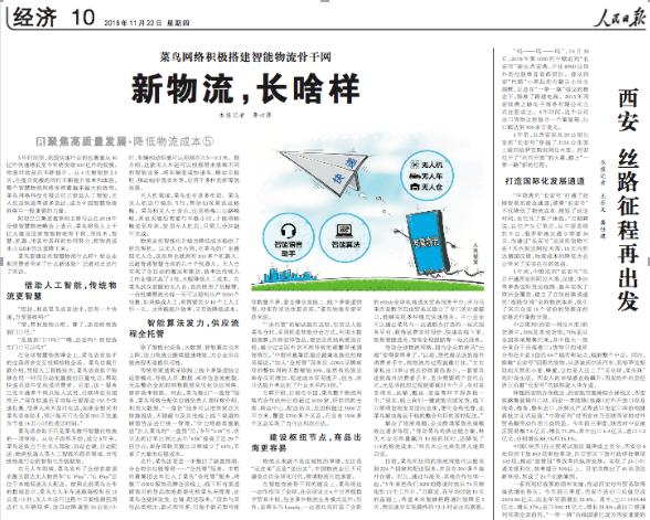 《人民日报》肯定菜鸟为中国智慧物流网络重要力量