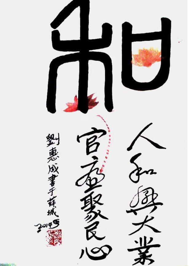共筑中国梦——刘会成书法作品展播