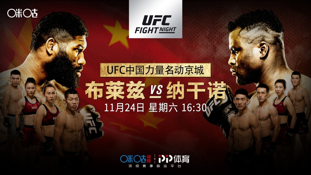 UFC震撼登陆中国北京,咪咕视频