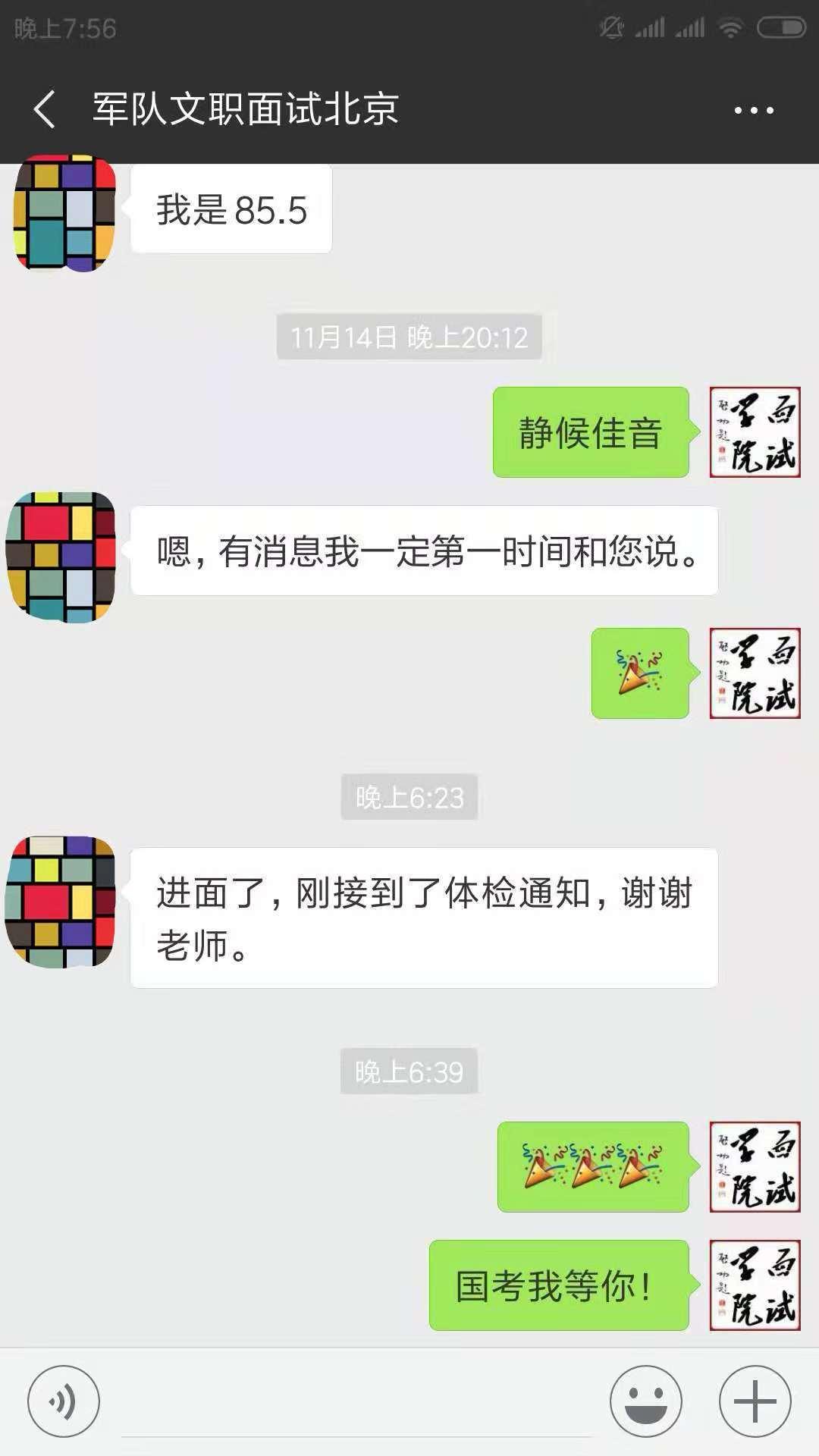 2019年广东选调生考试资格复审和面试公告(图7)