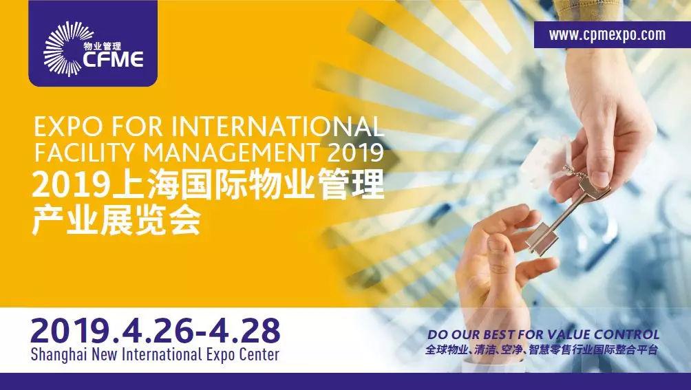 2019年上海国际物业展(智慧社区管理产业链展示平台)