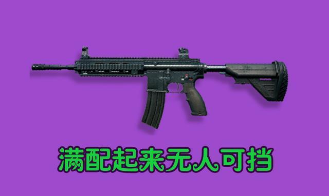 《刺激战场》最难满配的四把枪,图2不好捡,图4很少有人凑齐
