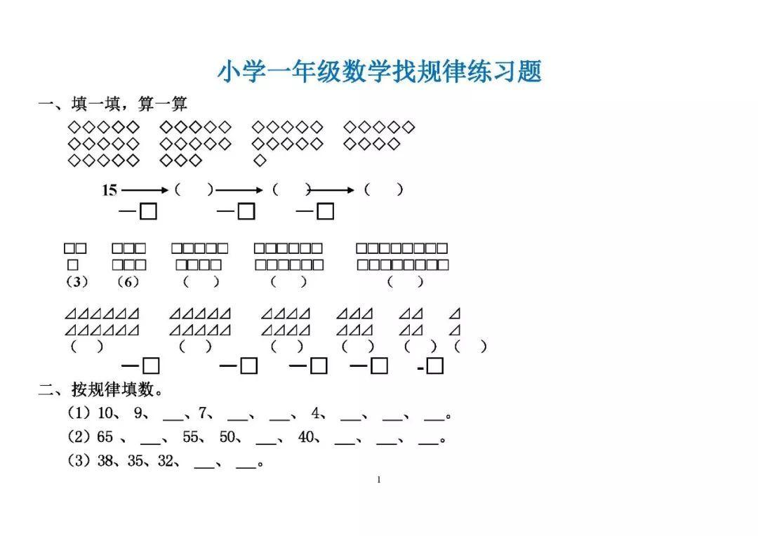 【积分练习题】小学一电子年级找小学练习题数学规律珠海入学图片