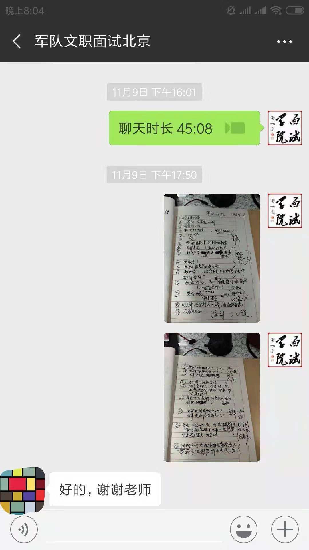 2019年广东选调生考试资格复审和面试公告(图5)