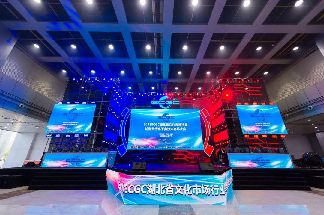 2018ECGC电子竞技大赛总决赛在武汉正式开幕