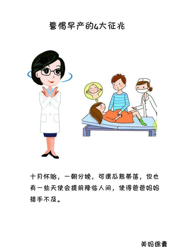 早产症状的主要发生表现,最为明显的是子宫收缩是早产的典型征兆