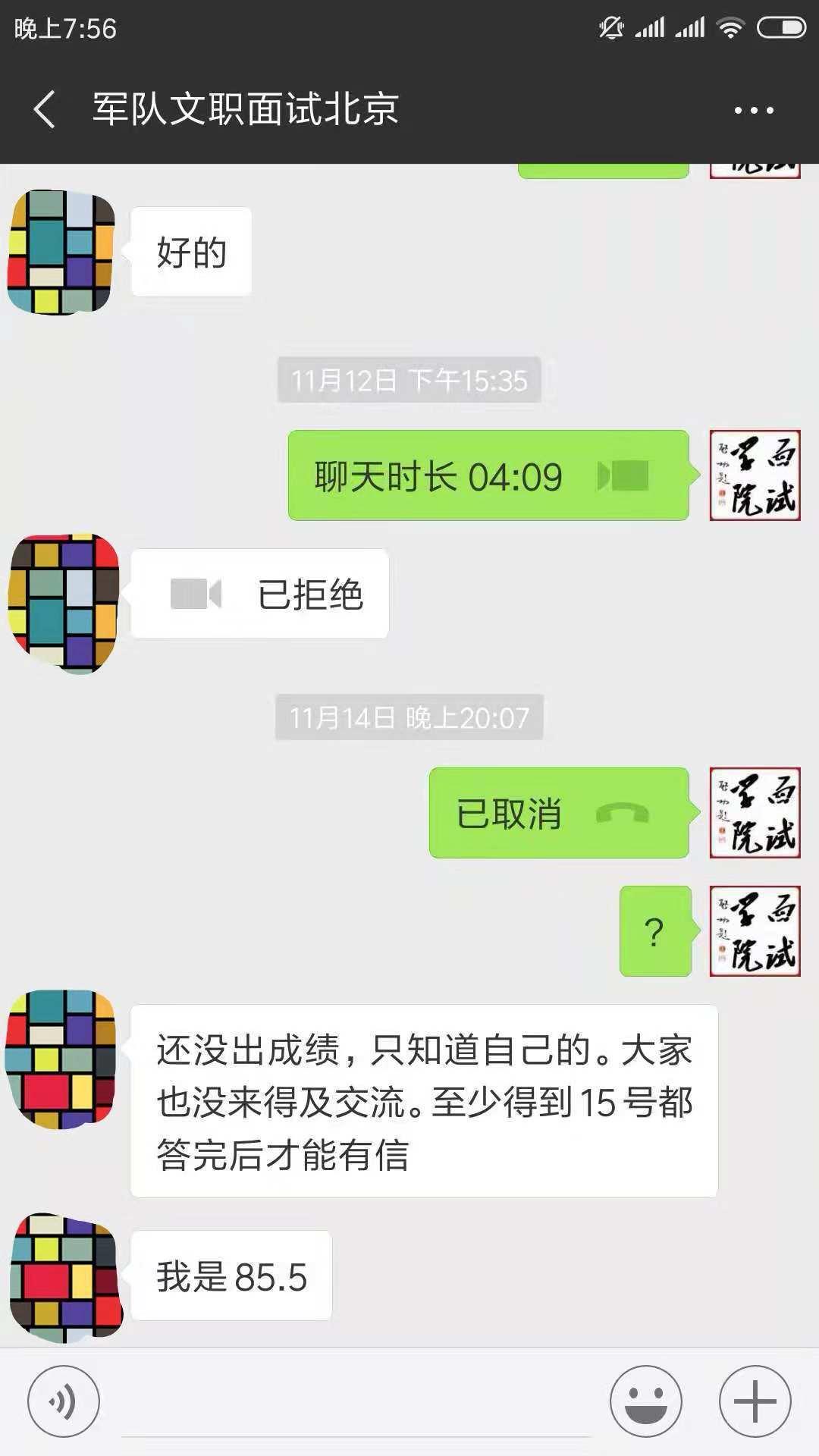 2019年广东选调生考试资格复审和面试公告(图6)