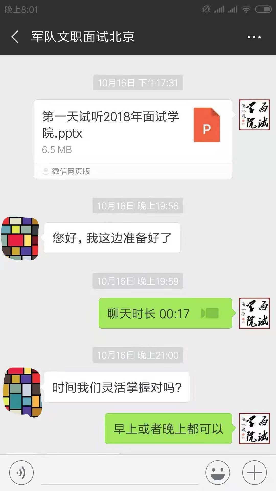 2019年广东选调生考试资格复审和面试公告(图2)
