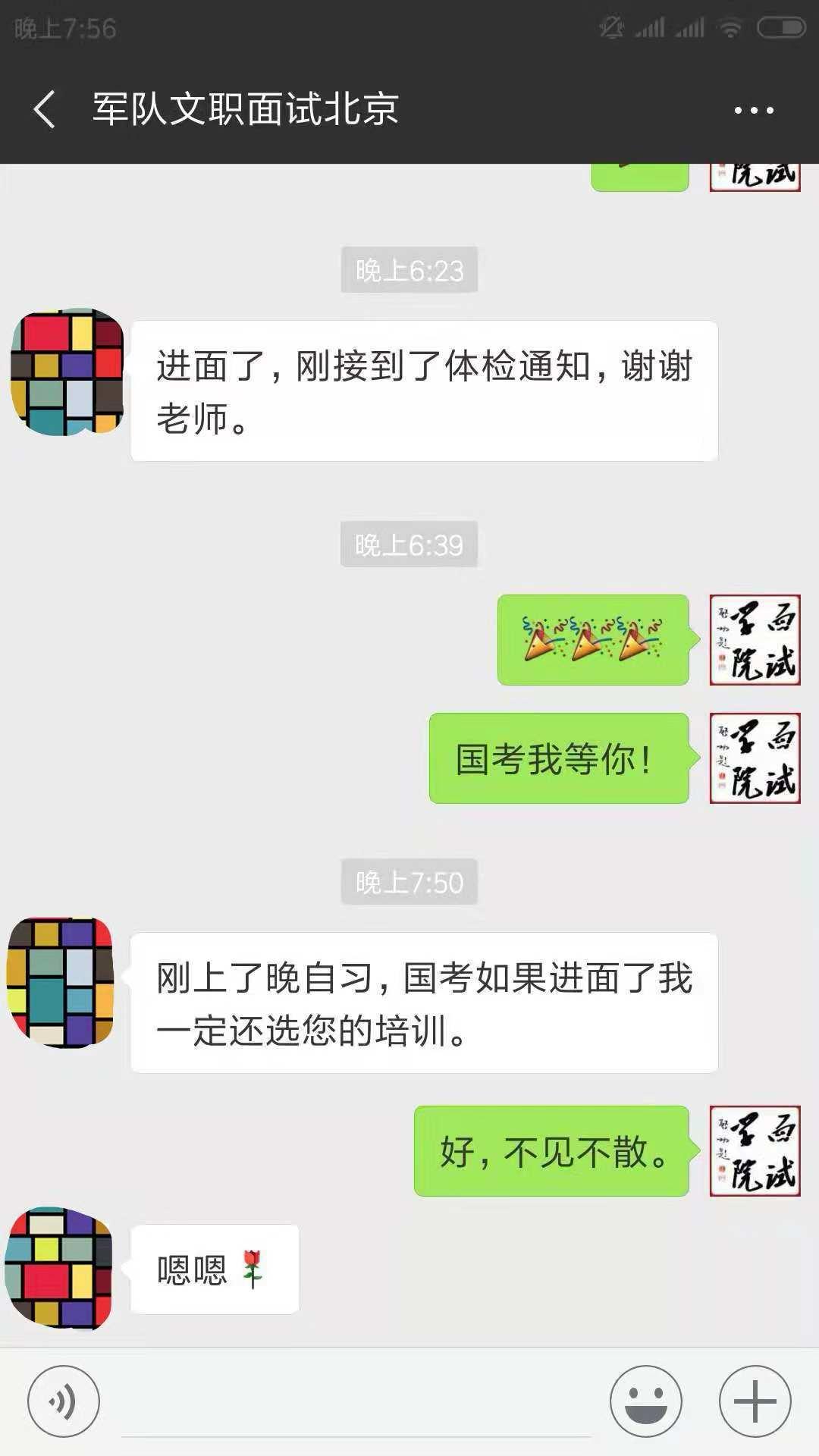 2019年广东选调生考试资格复审和面试公告(图8)