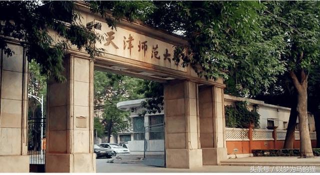 天津师范大学排名_天津师范大学