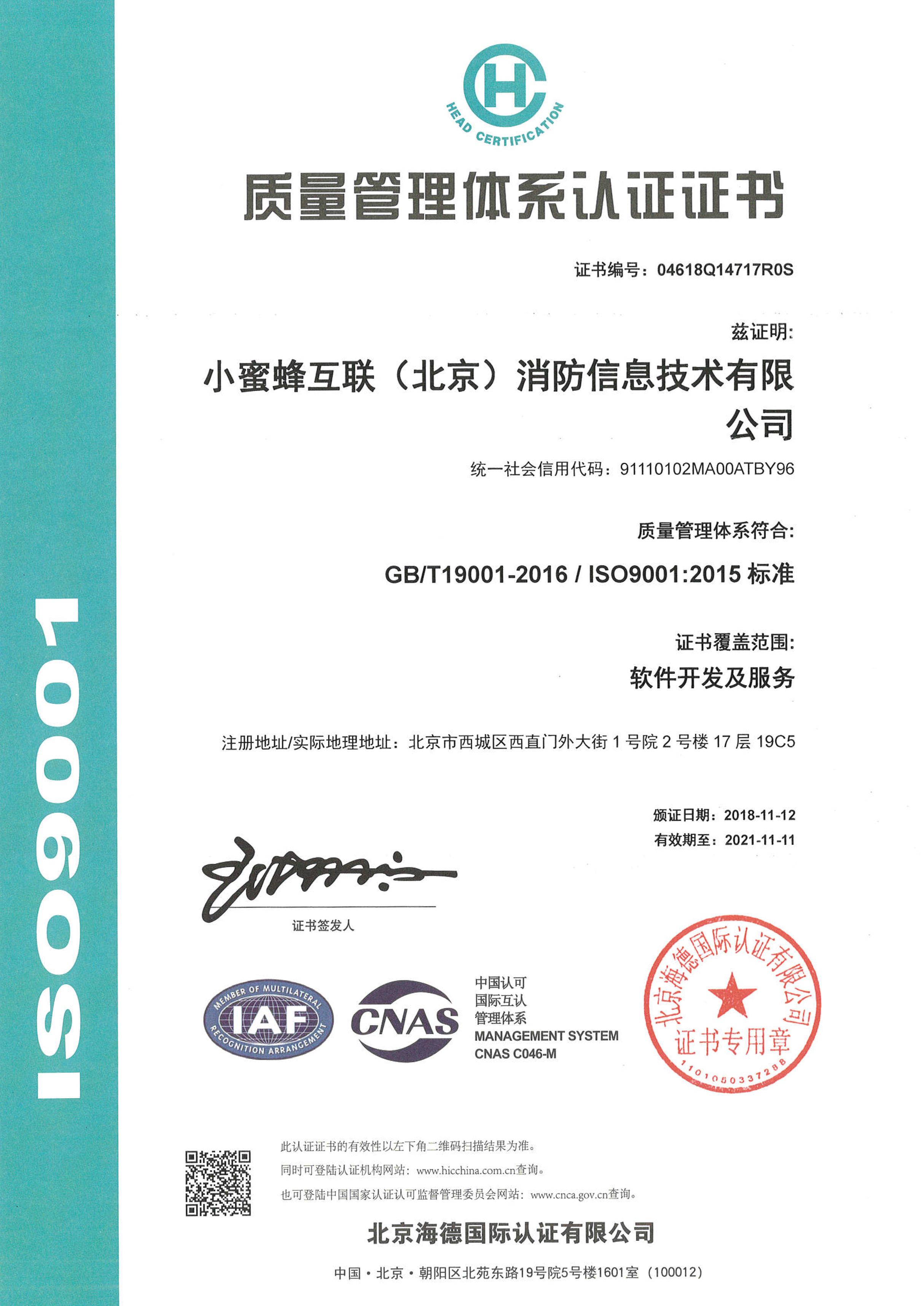 """小蜜蜂消防通过""""ISO9001 质量管理体系认证"""""""
