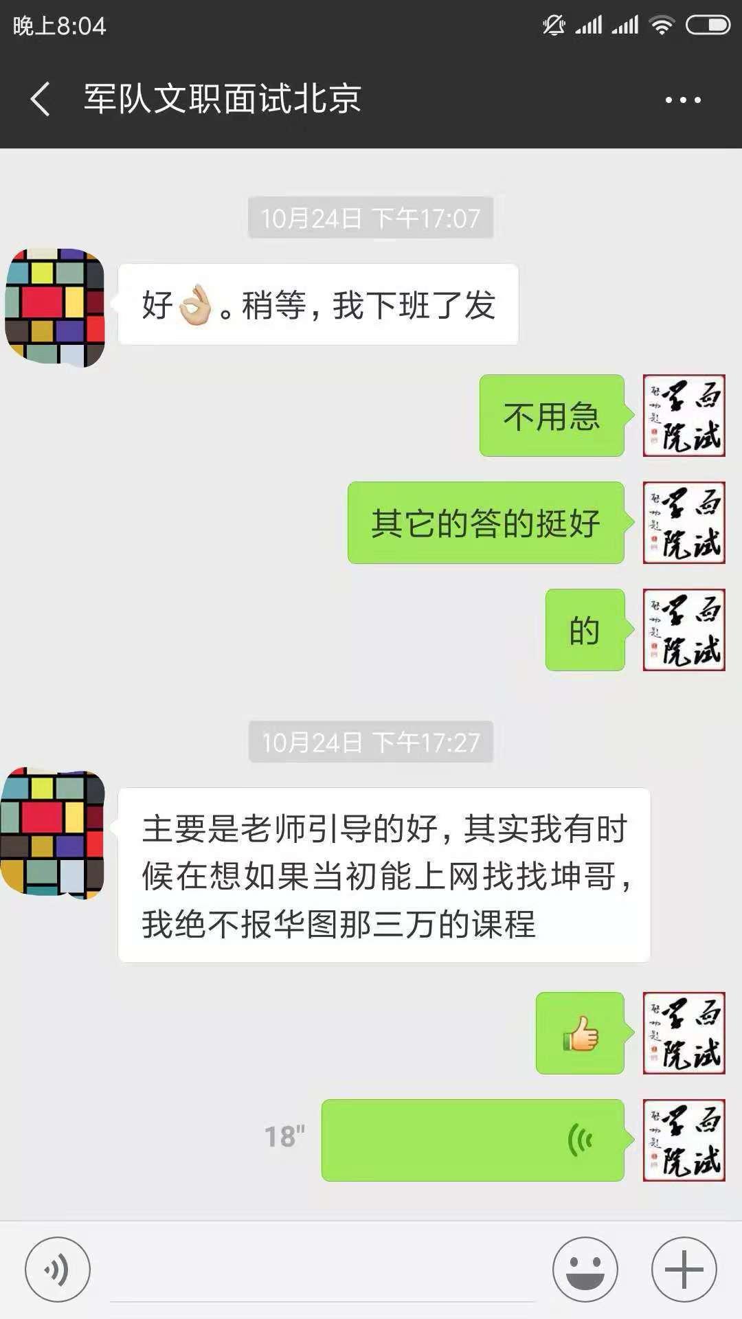 2019年广东选调生考试资格复审和面试公告(图4)