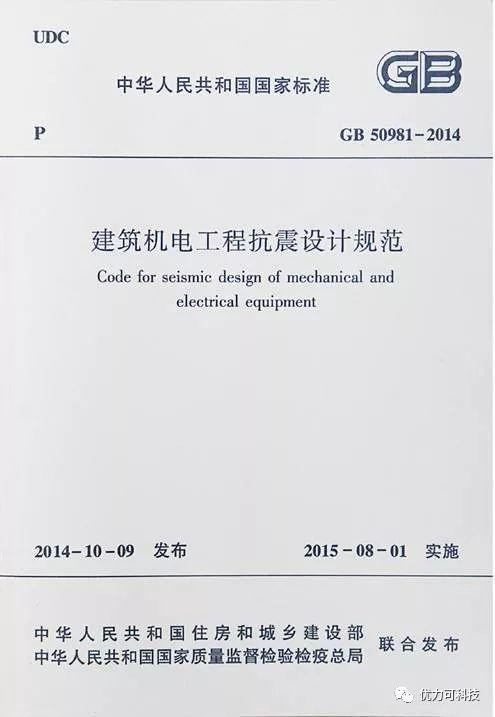 《建筑机电工程抗震设计规范》gb50981-2014封面图片