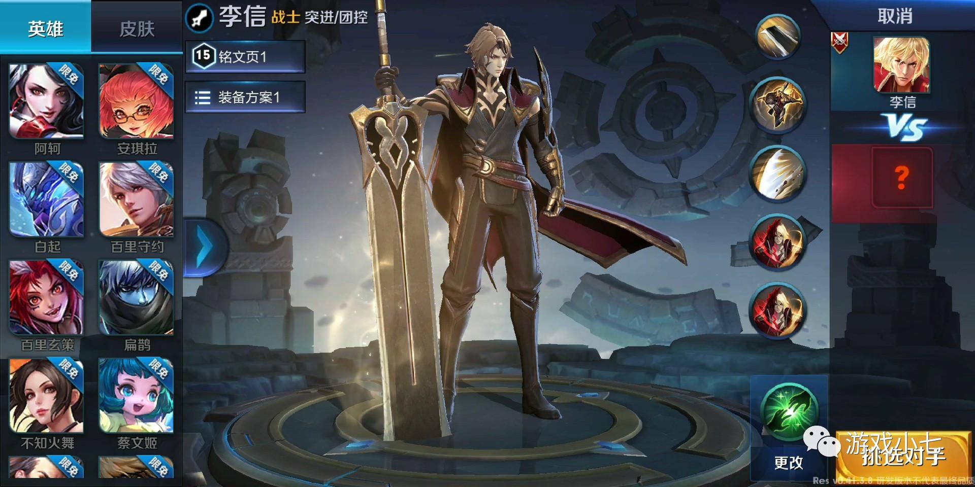 王者荣耀:李信光明形态比黑暗形态厉害,你们喜欢李信哪个形态?