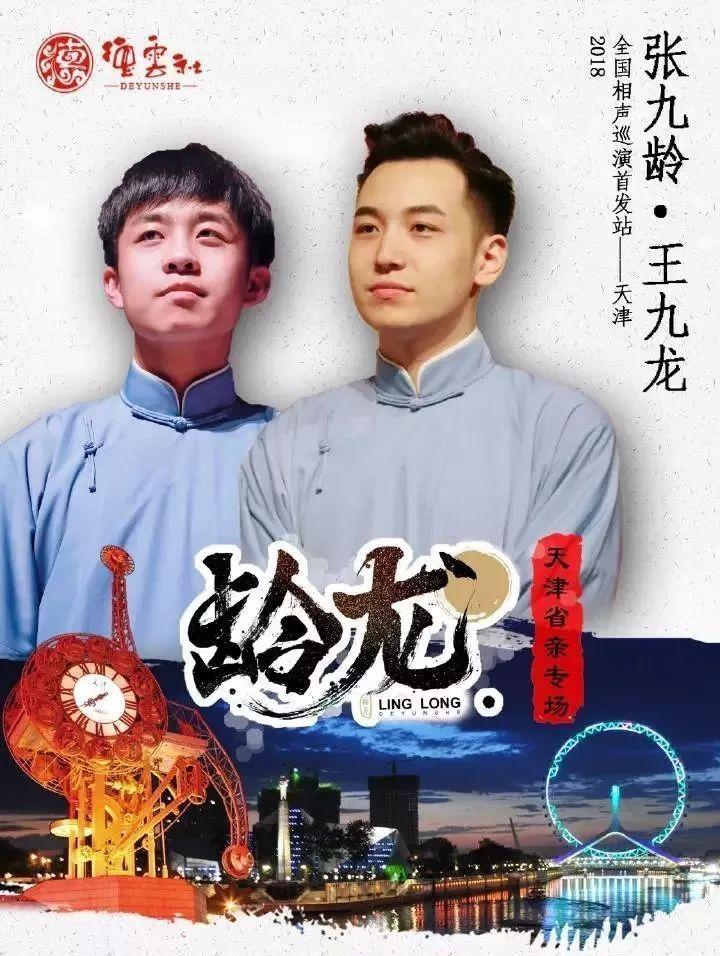 张九龄王九龙全国相声巡演明日起航!