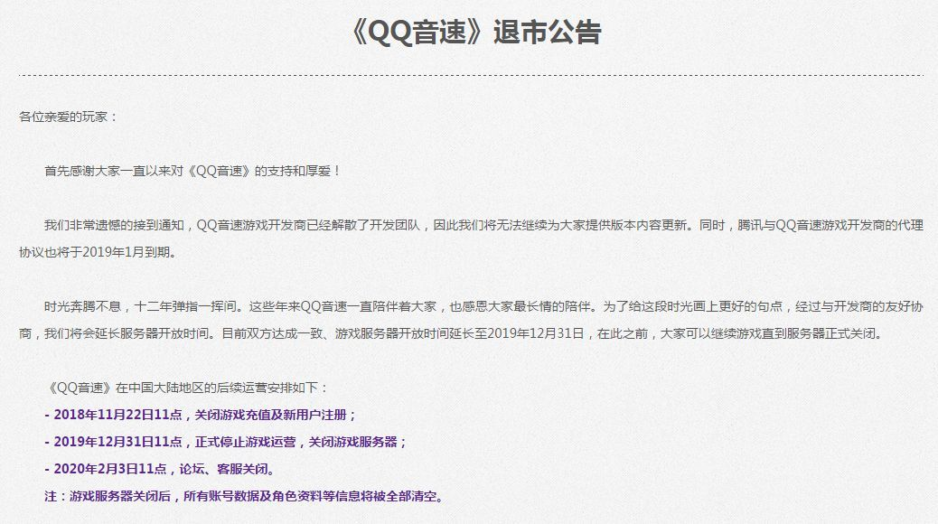 qq音速粉粉下载_腾讯关停了QQ音速,不过开发了一款更好玩的替代品_游戏