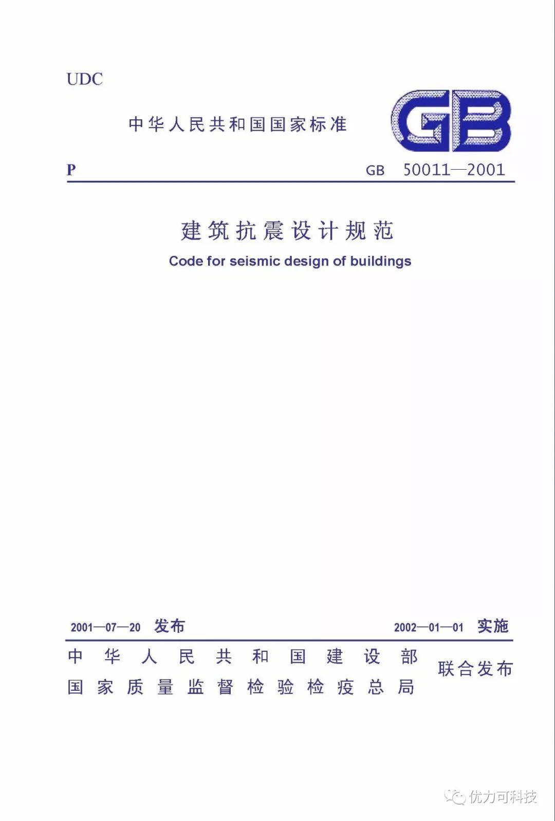 gb50011-2001,建筑抗震设计规范更加完善,首次对非结构构件抗震设计