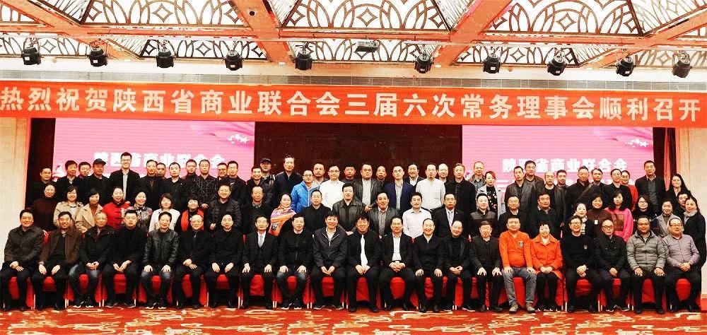 陕西省商业联合会召开三届六次常务理事会