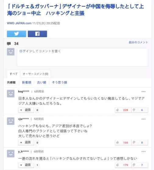 你以為只有國內明星集體抵制DG嗎?看看日本的網友的表現吧!