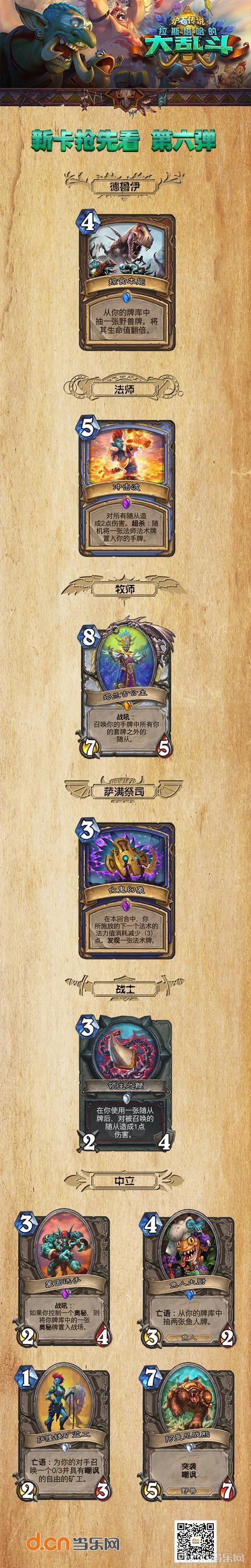 """《炉石传说》全新版本""""拉斯塔哈的大乱斗""""新卡预览 第六弹"""