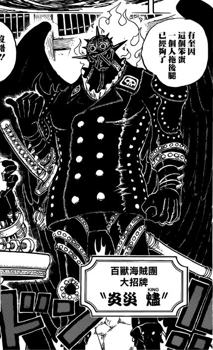 海贼王925话:queen是幻兽种毒蝎狮能力者,king是幻兽种朱雀形态