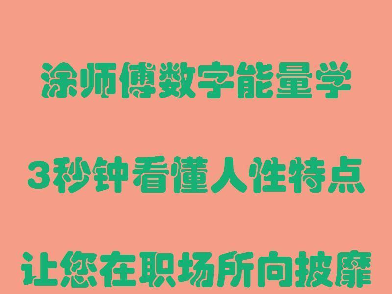 阳宅风水图解大全_涂师傅风水命理布局不好老公失业还退财