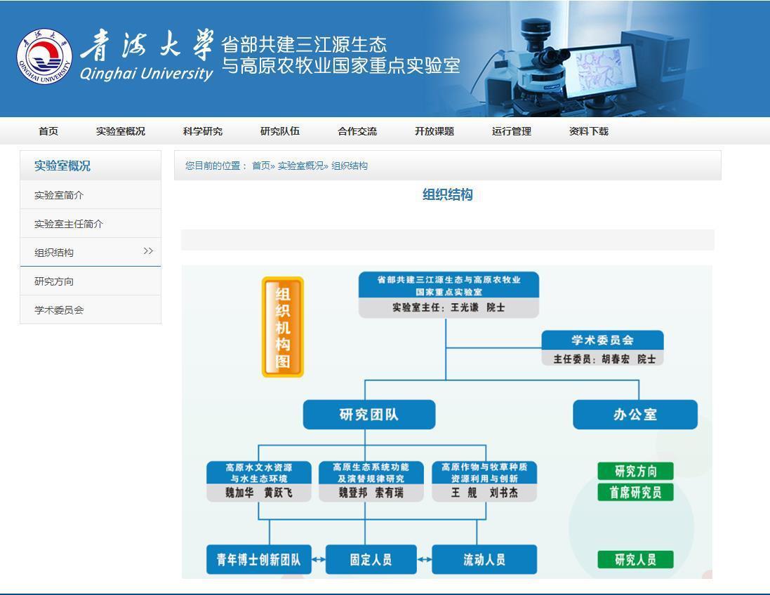 银河娱乐场网址_天河工程被指荒诞后,清华、青海大学、青海省科技厅三缄其口