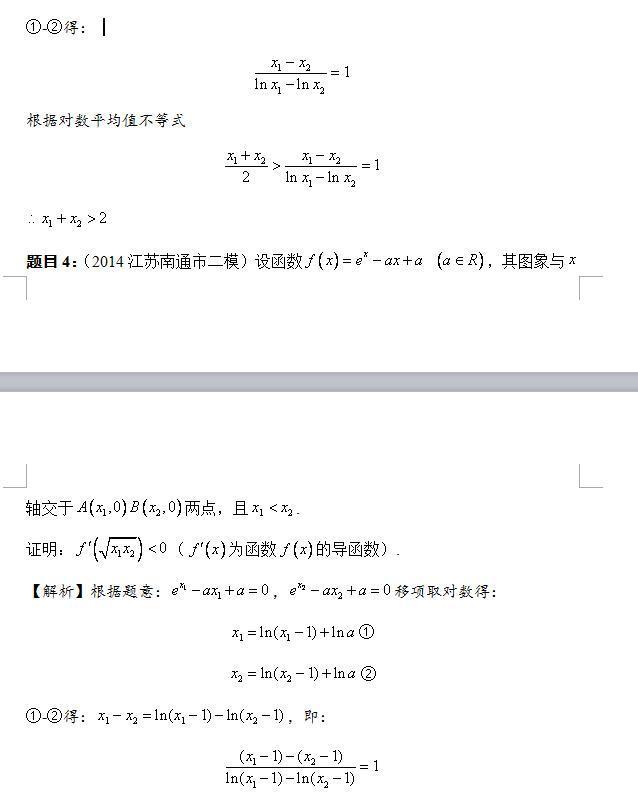 高考��W基本�狳c三十六招解�}法,高中��W�y?打好基本是要害!(��保�e:高�y��}jxfudao.com)