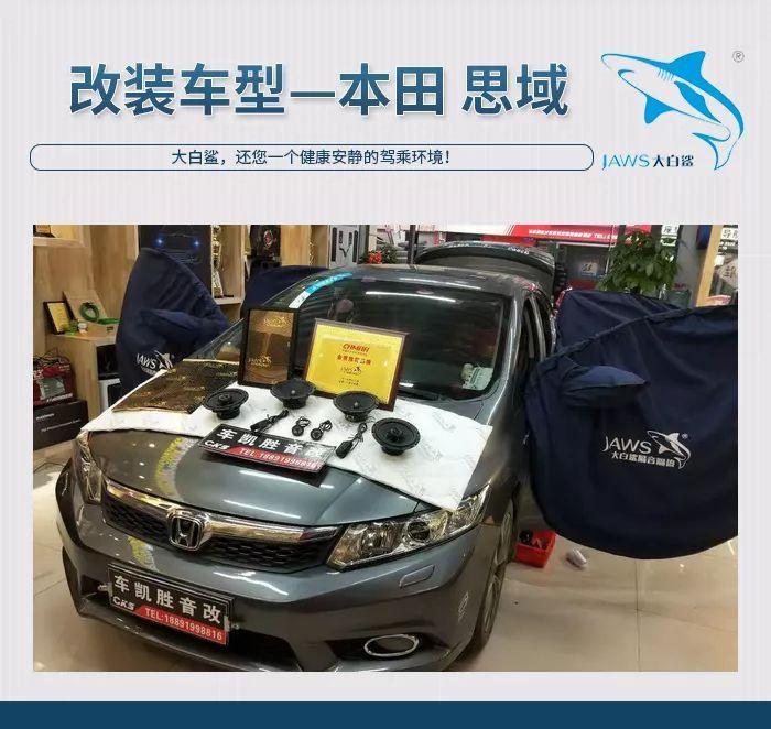 除净噪声外,本田思域改装大白鲨—— Xi长安柴凯生汽车隔音改装