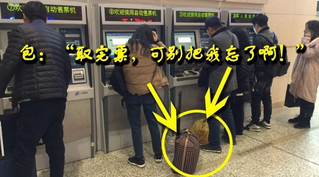 必看|小編揭秘,火車站哪最容易遺失物品?
