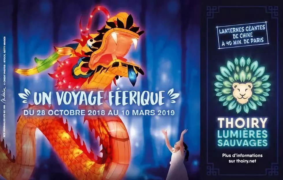 中国神兽灯光展