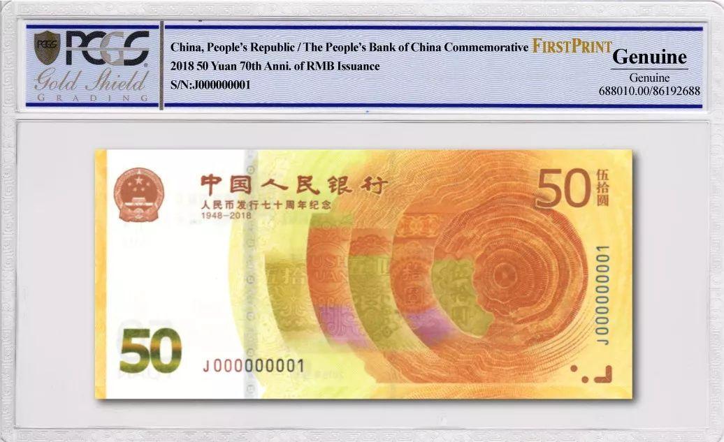 一一钱币 | pcgs为人民币发行70周年纪念钞/纪念币推出特别标签