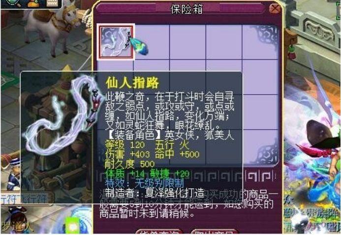 梦幻西游:行走江湖武器最重要,买下无级别带上开局狸迈向升级路