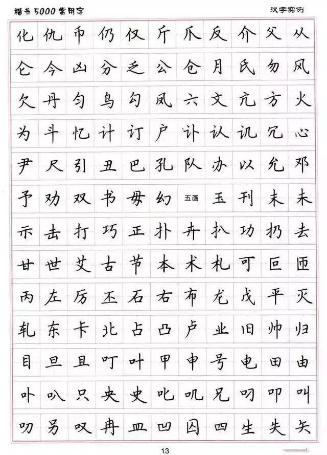 小学练字楷书结构30法 5000常用字字帖汇总