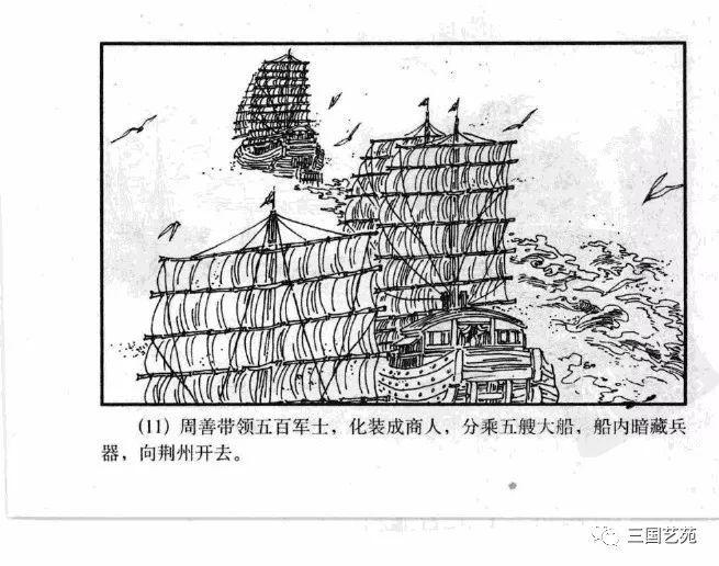 三国小人书之 三国演义 海豚版 34赵云截江夺阿斗图片