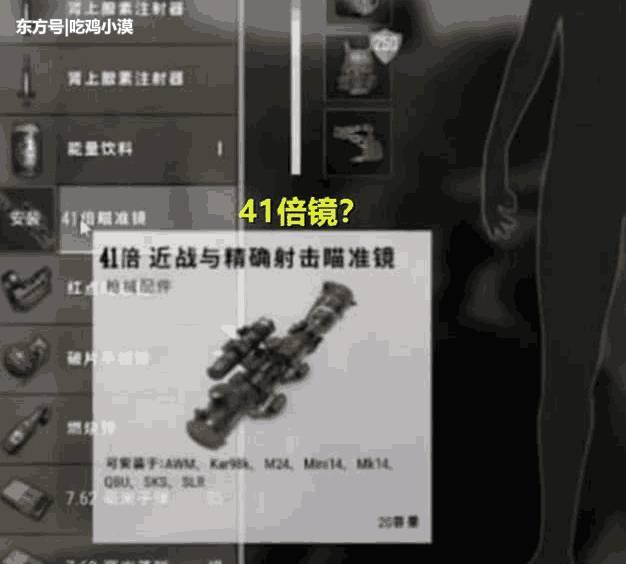 玩家意外捡到41倍镜发现不对劲,网友:是天文望远镜啊