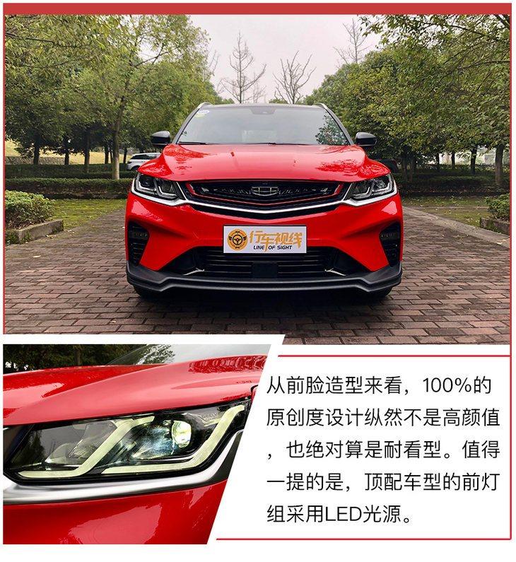 挑战本田XR-V和丰田奕泽 吉利全新小型SUV缤越能做到么?