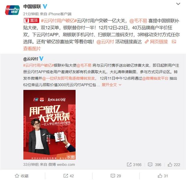 中国银联宣布云闪付用户突破1亿:推双12半价活动的照片 - 2