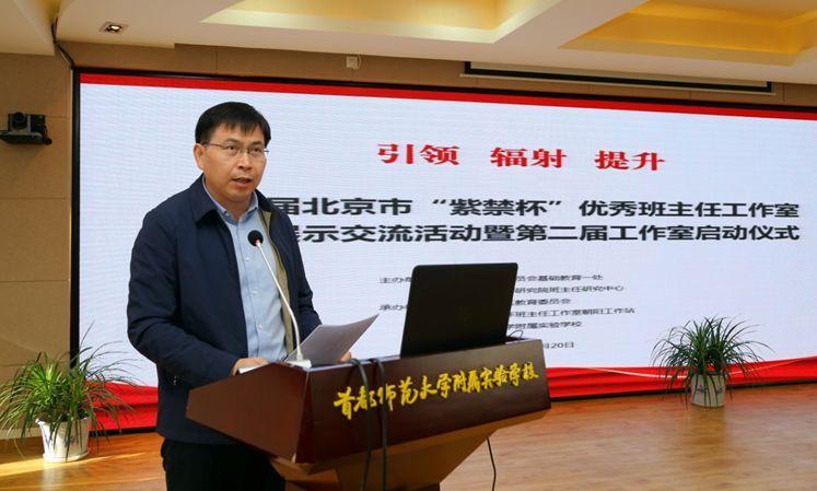 引领辐射提升--第一届北京市紫禁杯优秀班主