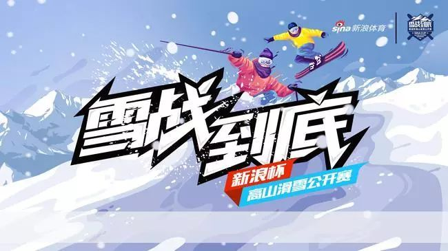 虎啸龙吟!新赛季新浪杯高山滑雪公开赛万龙揭幕