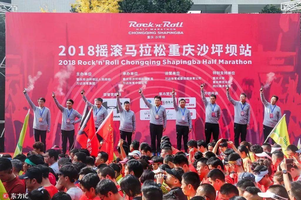 2018摇滚马拉松重庆沙坪坝站热力开跑