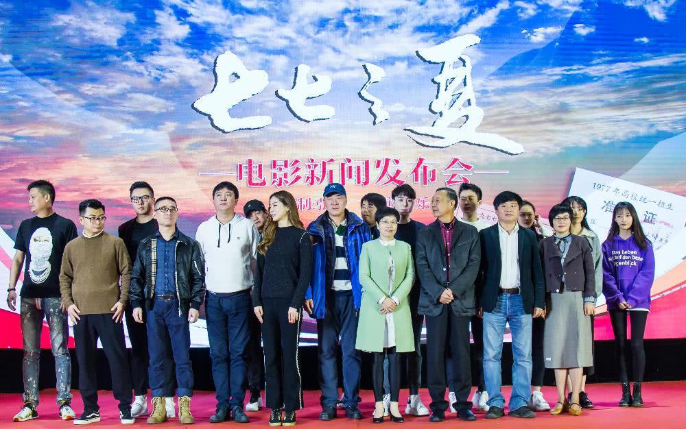 院线电影《七七之夏》新闻发布会顺利召开