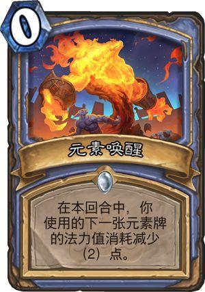 炉石6张新卡:真正的完爆终于出现了!