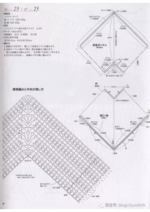 【编织图解】31款毛衣,披肩,斗篷和围巾等图解(日文)