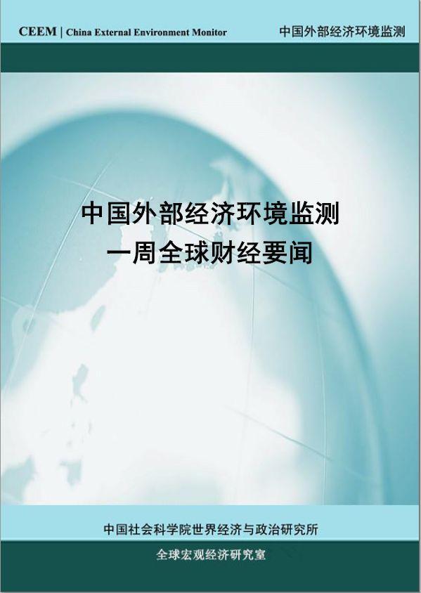 中国外部经济环境监测一周全球财经要闻2018年11月19日—25日总第3