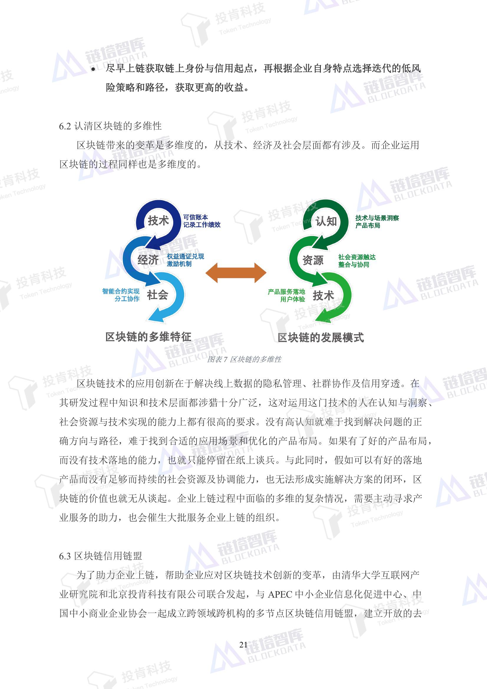 开启数字经济新大门——《企业上链》白皮书发布 | 链塔智库