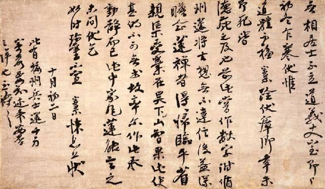 0 x 65.5cm,日本东京国立博物馆藏图片